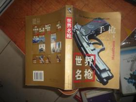 世界名枪:手枪 书脊少有破损