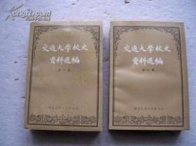 交通大学校史资料选编.第一、二卷(两卷全)