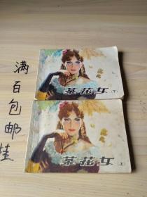 连环画 茶花女(上下)