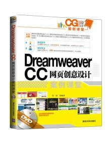 DreamweaverCC网页创意设计案例课堂