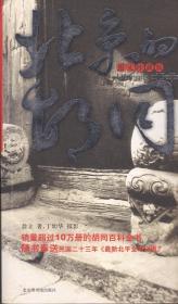 北京的胡同(图文珍藏版)