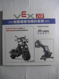 VEX IQ创意编程与精彩实例