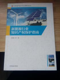 新能源行业知识产权保护指南