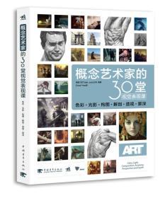 概念艺术家的30堂视觉表现课:色彩、光影、构图、解剖、透视、景深