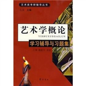 艺术学概论学习辅导与习题集 孔笛、王璟、魏毅东、荣新 编 齐鲁书社 9787533320638