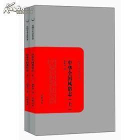 民国学术文化名著:中华全国风俗志(上下)