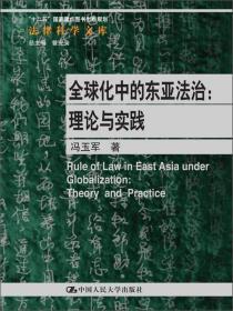 法律科学文库·全球化中的东亚法治:理论与实践