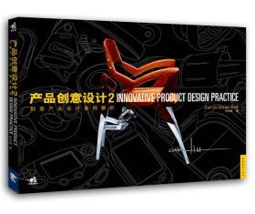 产品创意设计2 刘传凯 中国青年出版社 9787515333458