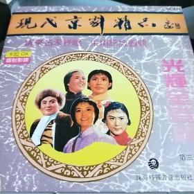 镭射影碟 现代京剧精品  光辉金装版第三集 珍藏版