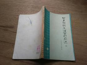 中日围棋友谊赛对局选(五)