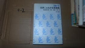世界ことわざ名言辞典 日文原版 精装