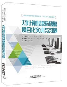 大学计算机信息技术基础项目化实训与习题
