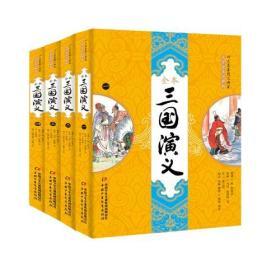 四大名著图文典藏-三国演义全四册(大字全本注释版)eyk