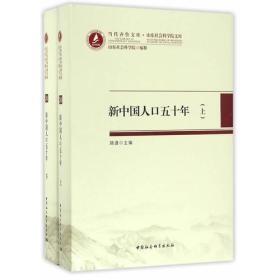 新中国人口五十年(上下)