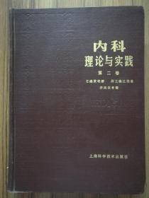 内科理论与实践第二卷