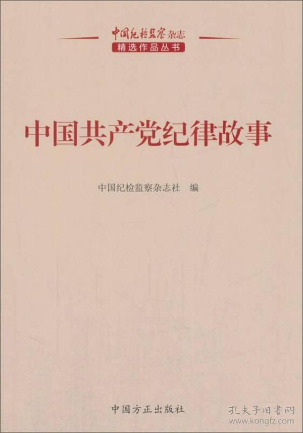 中国共产党纪律故事