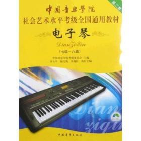 第2套中国音乐学院社会艺术水平考级全国通用教材:电子琴(7级-8级)(无盘)