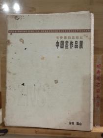 书香墨韵荔枝红  中国画作品展 (活页40张)