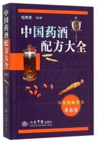 中国药酒配方大全(第六版)
