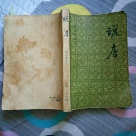 说唐(上海文化出版社1957年11月重排版58年5月7次印),