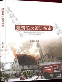 建筑防火设计指南9787112218493张格梁/中国建筑工业出版社/蓝图建筑书店