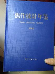 焦作统计年鉴2001(印数150册)