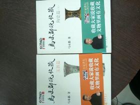 马未都说收藏·陶瓷篇(下) 玉器篇  2本合售(均是 马未都签名本)实物拍摄,避免争议