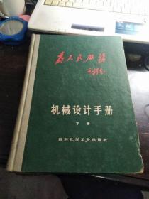 机械设计手册 (上中下三册合售) 文革,带毛主席语录