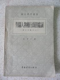 语文学习丛书《有关人物和行为的虚词》