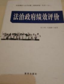 法治政府绩效评价:民意调查与公共决策(绩效评价)丛书(七)