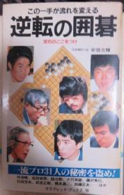 日本��棋��-逆�の�斐�
