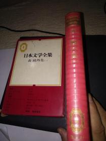 原版日本日文 日本文学全集 4 森鸥外 集 (一)森鸥外 集英社 昭和42年发行(带函套)函套85品书9品