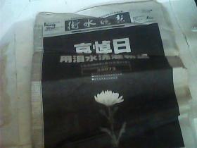 衡水晚报2008 5 20 全国哀悼日  衡水寄哀思 哀悼日 世界感受中国 外国政要悼念汶川大地震遇难者等