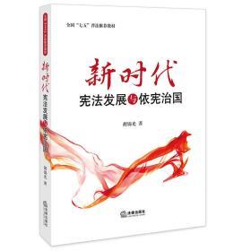 新时代宪法发展与依宪治国(全国七五普法推荐教材)