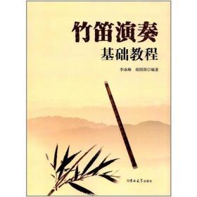 竹笛演奏基础教程