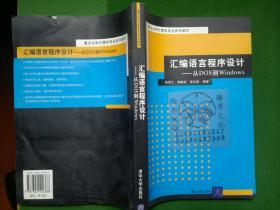 汇编语言程序设计/张雪兰++