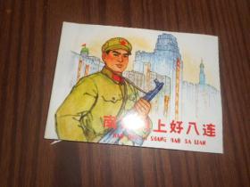 北京小学生连环画 南京路上好八连