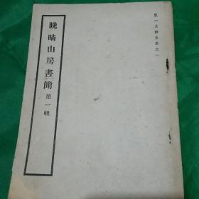 晚晴山房书简~第一辑(弘一大师全集之一)