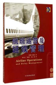现货-航班运营及延误管理