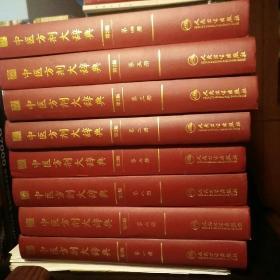 中医方剂大辞典 第二版(1-8)