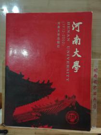 河南大学:1912~2002