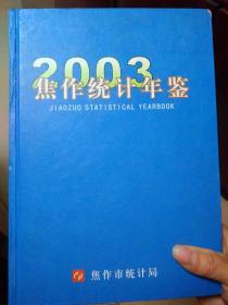 焦作统计年鉴2003(印数200册)