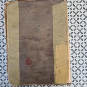 水浒  (1953年12月上海第三次印刷近八品  书内不缺页 不少字  无勾划。全七十一回本。封皮如图)