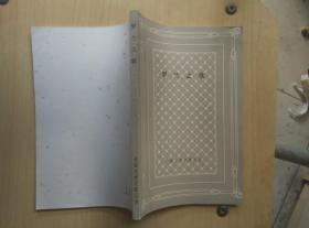 罗兰之歌(网格本,1981 一版一印,,3600册) 好品