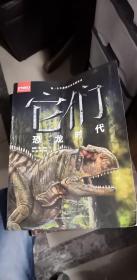 """它们——恐龙时代""""第二版·第一分册·简装本·6开"""