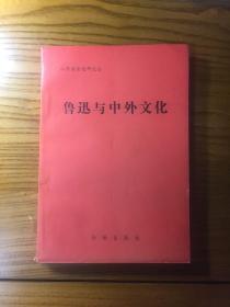 鲁迅与中外文化