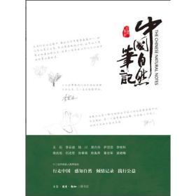 中国自然笔记