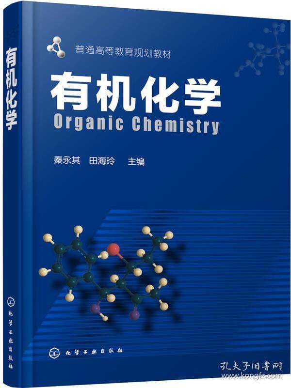 有机化学(秦永其)