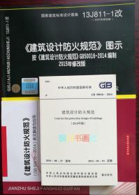GB50016-2014建筑设计防火规范(2018年版)+13J811-1建筑设计防火规范图示+建筑设计防火规范(GB 50016—2014)条文解读与应用(全3册)