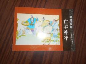 北京小学生连环画 成语故事 寓意深省篇( 2)亡羊补牢